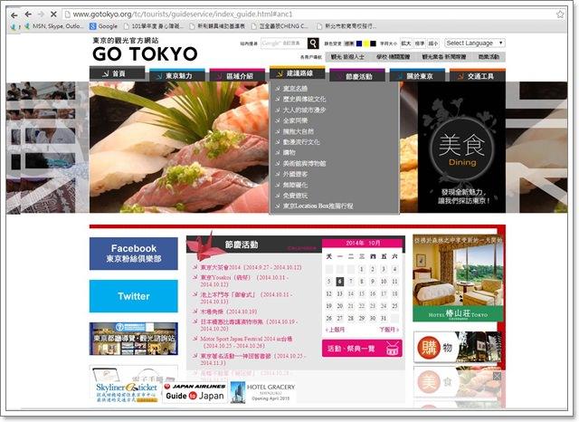 日本東京自助懶人包旅遊攻略整理文乘換案內appimage010