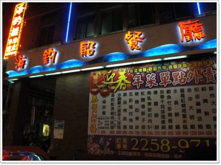 台北板橋 海釣船餐廳~阿一一喜宴行part4