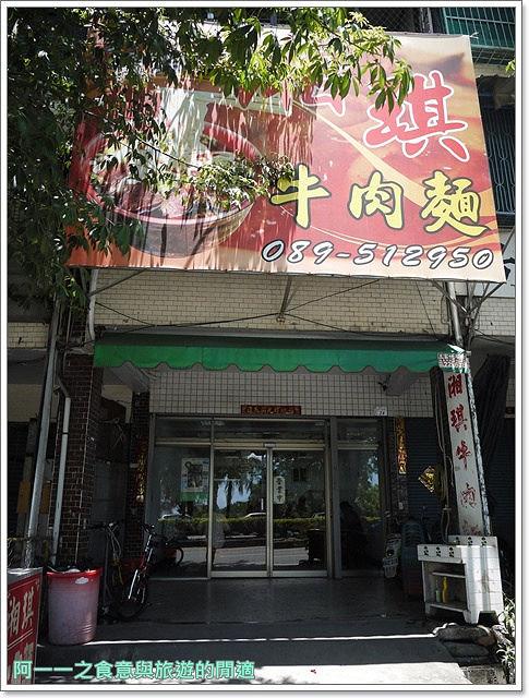 台東知本美食湘琪牛肉麵松美冰店芒果冰老店image001