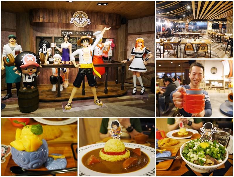 台灣航海王餐廳 ONE PIECE Restaurant 訂位/菜單 忠孝敦化捷運站美食~跟海賊王一起航向偉大航道,好玩又好吃