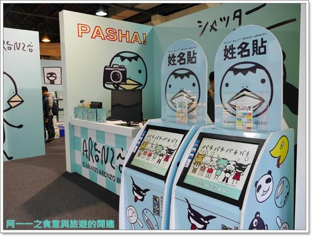 阿朗基愛旅行aranzi台北華山阿朗佐特展可愛跨年image056