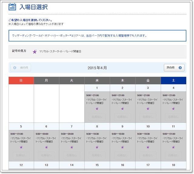 日本環球影城express pass快速通關卷門票線上購買image010