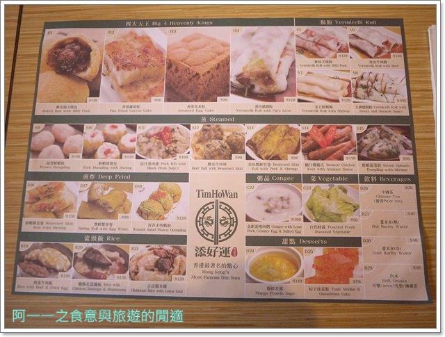 台北車站美食添好運米其林一星港式點心image019