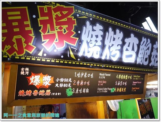 士林夜市美食小吃干貝燒丁香旗魚串爆漿杏鮑菇image018