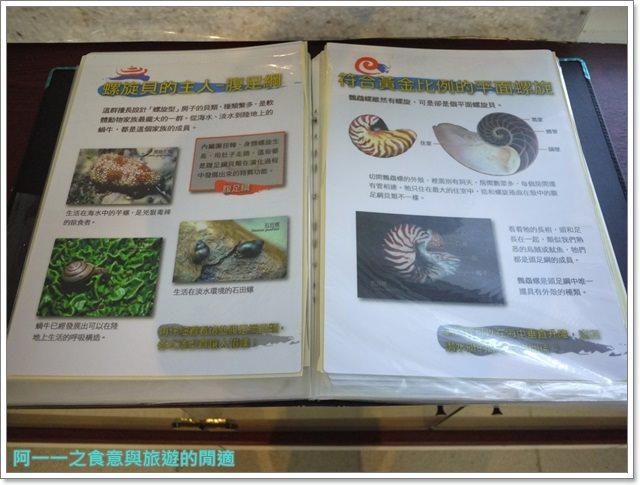 台東成功景點三仙台台東縣自然史教育館貝殼岩石肉形石image017