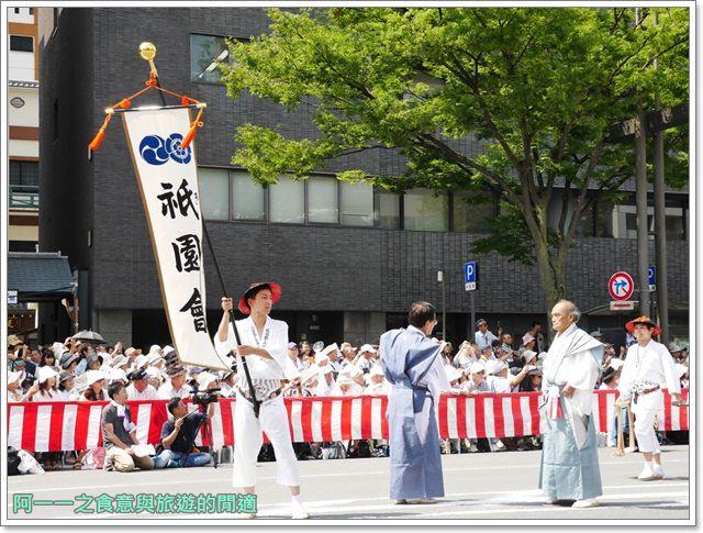 祗園祭.京都祭典.有料席.山鉾.花傘巡行.訂購教學image026