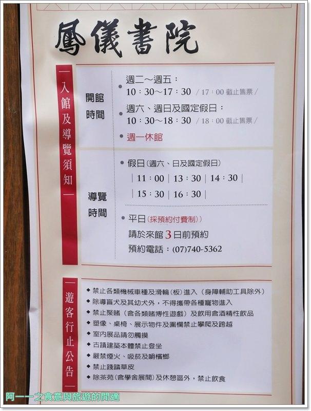 高雄旅遊.鳳山景點.鳳儀書院.大東文化藝術中心image007