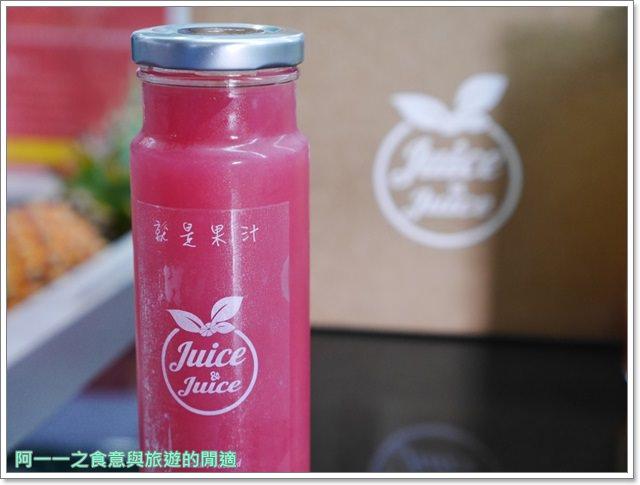 台中火車站美食.飲料.冷壓果汁.就是果汁.Juice&Juiceimage035