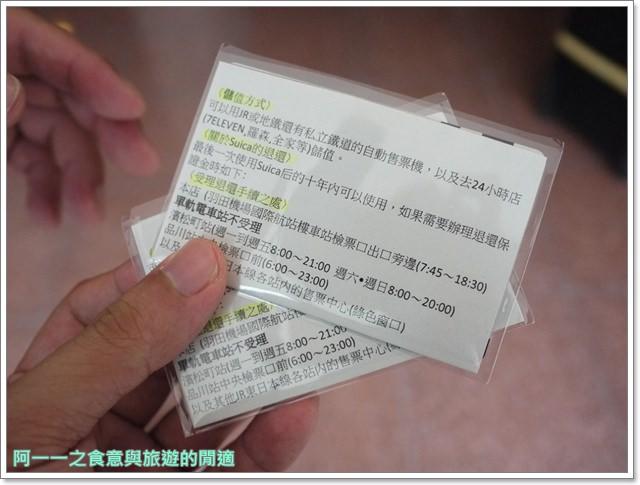 日本東京自助松山機場貴賓室羽田空港日航飛機餐image061