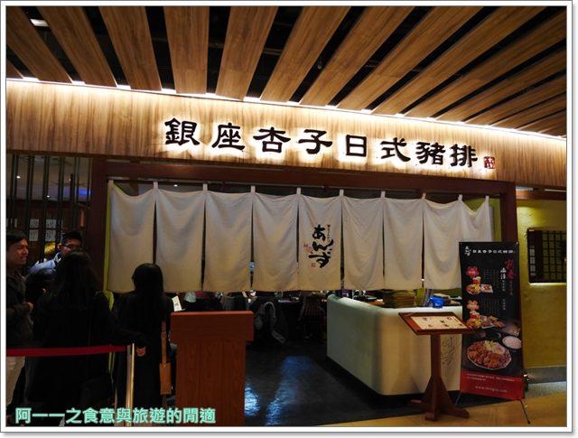 銀座杏子日式豬排.台北車站美食.京站.聚餐.日式料理image003