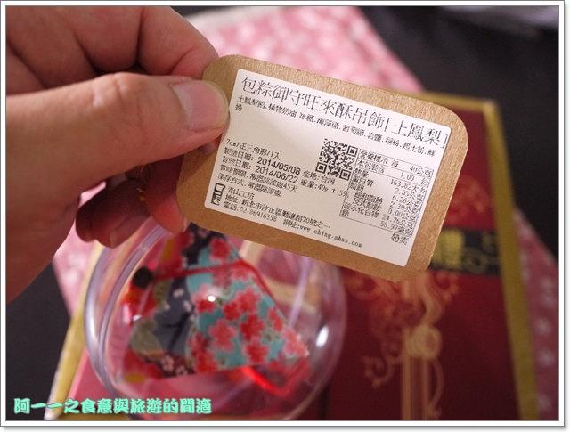 端午節伴手禮粽子鳳梨酥青山工坊image043