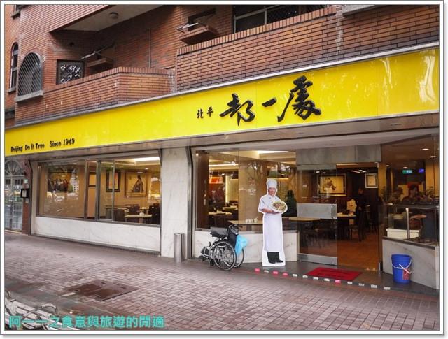 image003北平都一處中式料理