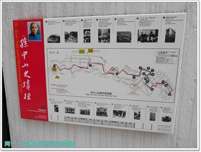 香港中環景點孫中山紀念館古蹟國父博物館image062