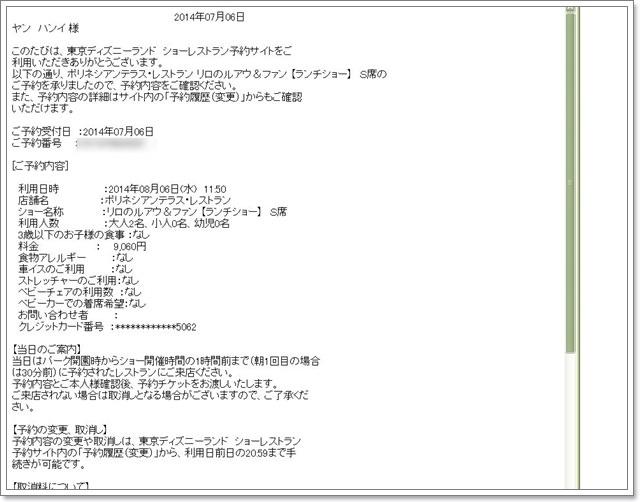 日本東京迪士尼門票購買午餐秀預約image021