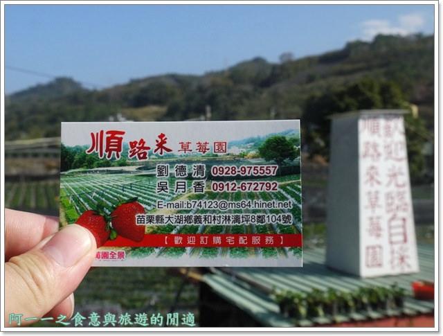 苗栗大湖草莓酒莊花間集image037