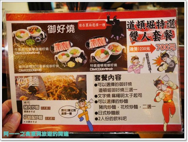 道頓掘御好燒.蛋黃哥料理.捷運台北101站美食.信義image024