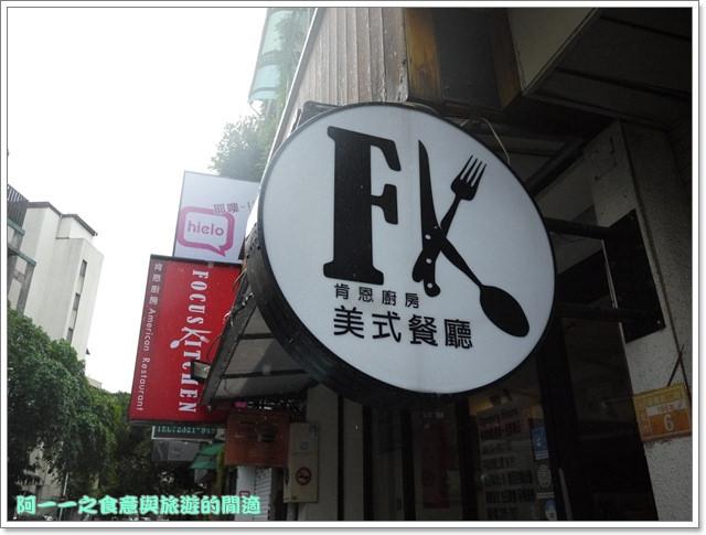 台北永康街美食捷運東門站美式義式料理肯恩廚房focus kitchemimage107