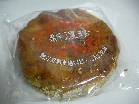 新竹新復珍 竹塹餅~濃濃的古早味