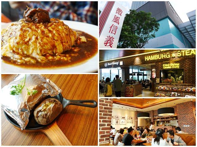 微風信義美食-grill-domi-kosugi-日本洋食-捷運市府站-東京六本木page