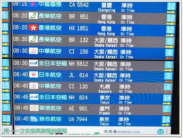 日本關西空港自助旅遊桃園機場第二航廈日航飛機餐image021