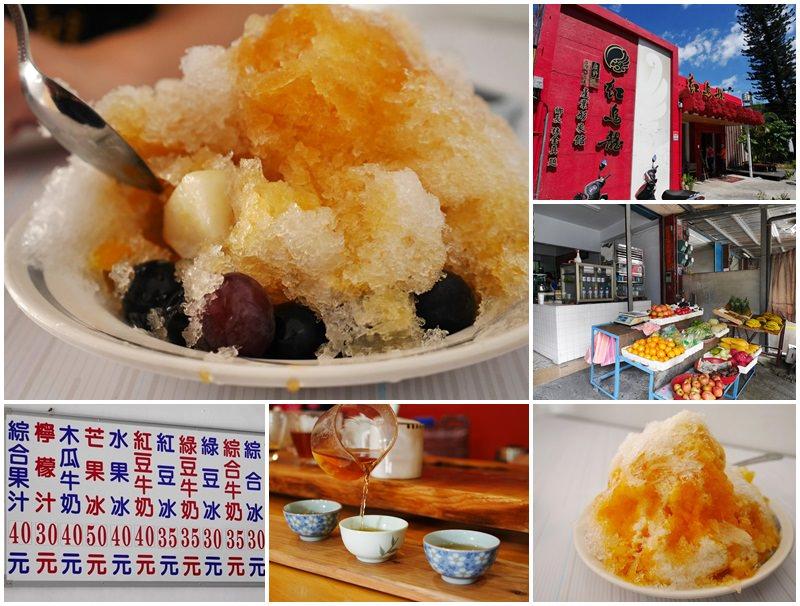 台東鹿野美食.冰品飲料.紅烏龍.宏凉冰菓店page