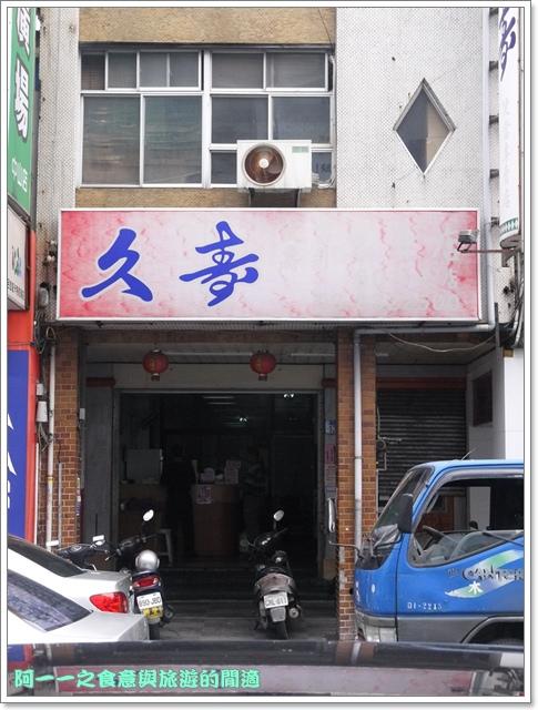 花蓮小吃久壽便當周家蒸餃德安一街早餐image001