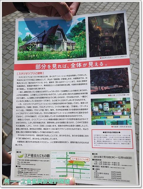 日本江戶東京建築園吉卜力立體建造物展自助image022