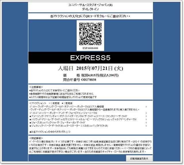 日本環球影城express pass快速通關卷門票線上購買image023