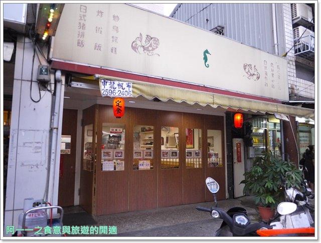台北士林美食老店日式料理壽司一全麵攤image001