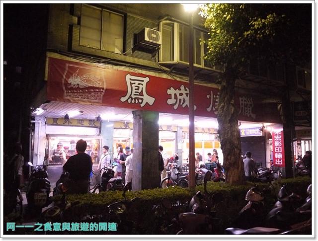 捷運公館站美食老店小吃鳳城燒臘台一牛奶大王酒釀湯圓image001