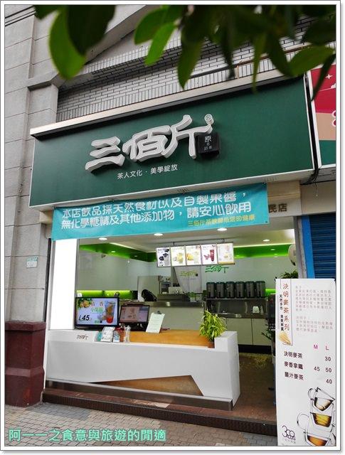 捷運南京三民站美食.手搖飲料.松山區.三佰斤.天然手工果醬image003