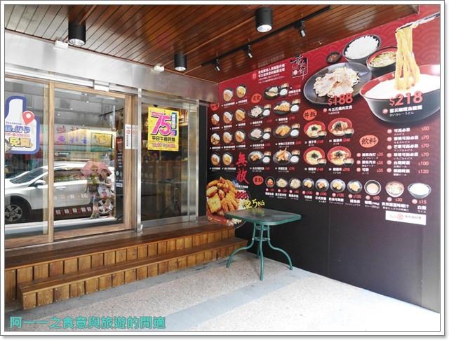 捷運中山捷運站美食食屋重次郎巨無霸咖哩飯雪花烏龍麵日式料理丼飯定食image005