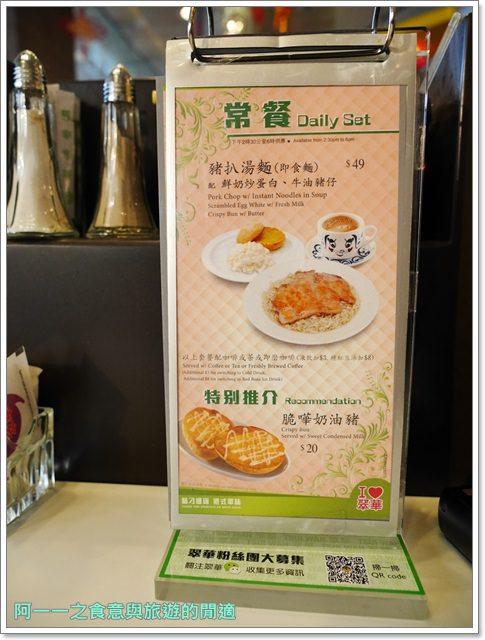 香港太平山美食.翠華餐廳.港式茶餐廳.泰昌餅店.蛋塔.下午茶image008
