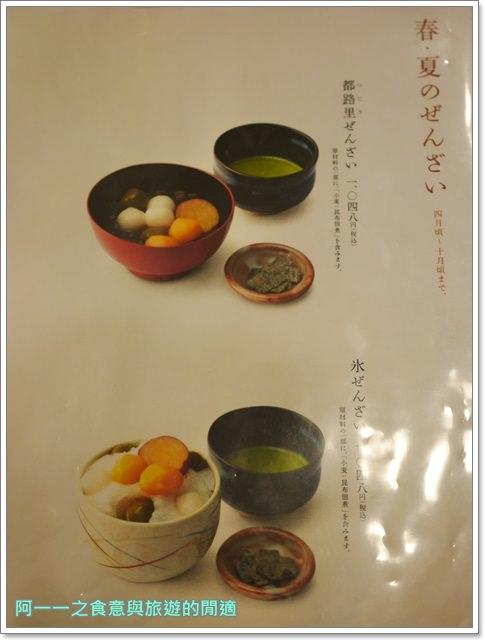 茶寮都路里.京都美食.高台寺店.抹茶.甜點.剉冰.霜淇淋.涼麵image017