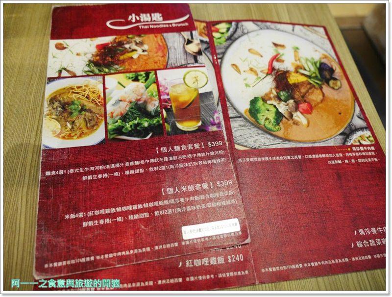 台北車站美食.小湯匙.越式料理.京站聚餐.image008