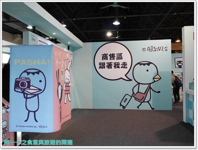 阿朗基愛旅行aranzi台北華山阿朗佐特展可愛跨年image055