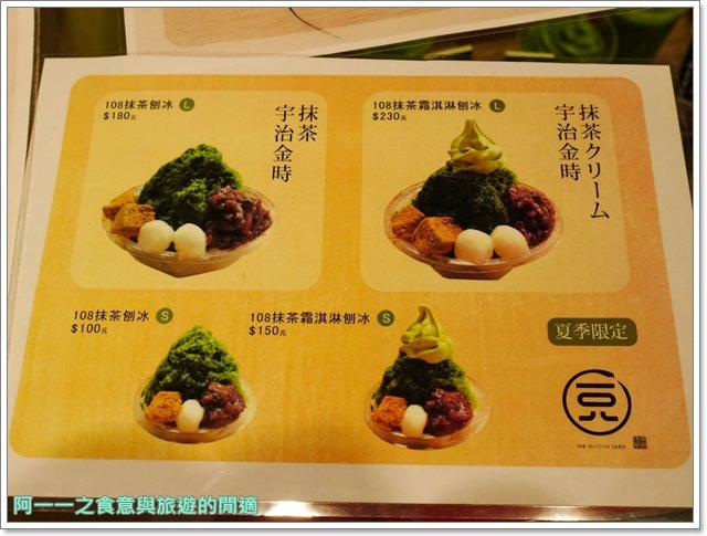 台北車站京站美食108 抹茶茶廊霜淇淋蕨餅剉冰image007