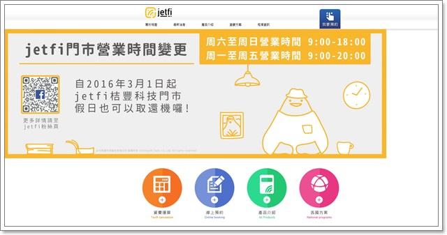 日本九州上網.行動網路分享器.jetfi.wifi.租用image003