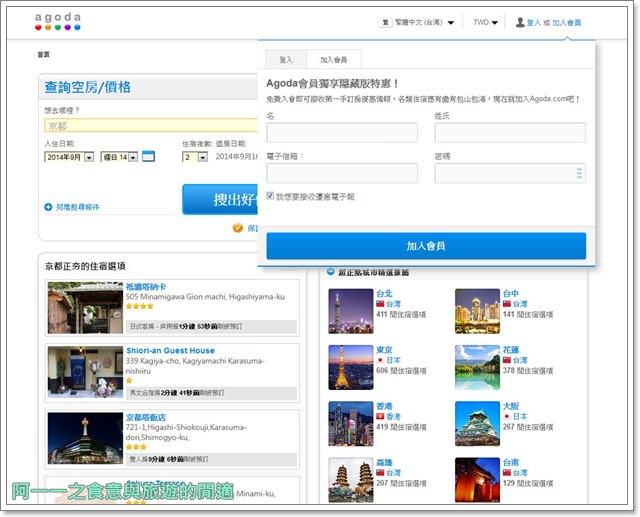 日本東京自助旅行訂房飛機票agoda日航image010