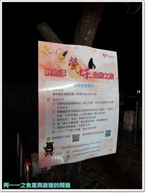 花蓮鯉魚潭螢火蟲賞蝴蝶青陽農場攝影花蓮旅遊image025