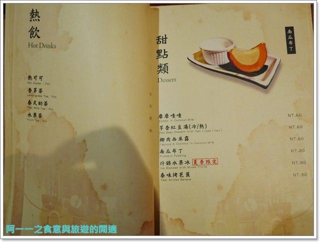 士林夜市美食FB食尚曼谷捷運士林站老屋泰式料理老宅夜店調酒image028