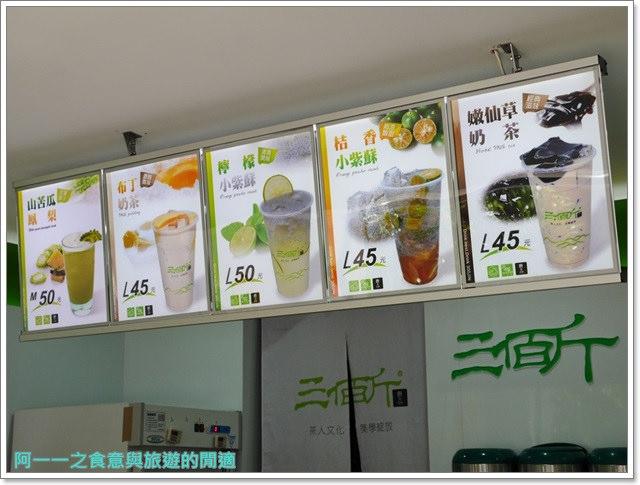 民生社區美食飲料三佰斤白珍珠奶茶甘蔗青茶健康自然image011