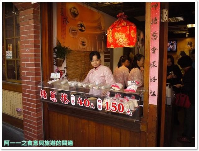 宜蘭傳藝中心糖蔥糖葫蘆image073