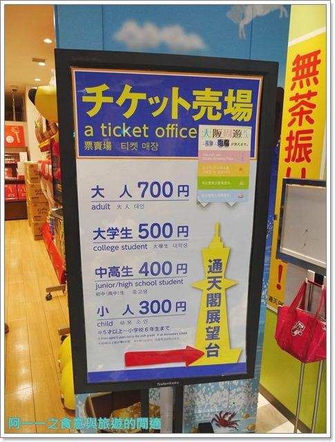 通天閣.大阪周遊卡景點.筋肉人博物館.新世界.下午茶image024