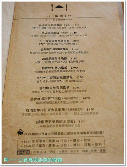 捷運小巨蛋站美食.pa.pa.rice.義式料理.燉飯.聚餐.延吉街image013