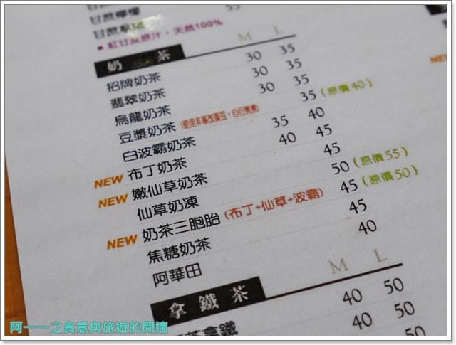 民生社區美食飲料三佰斤白珍珠奶茶甘蔗青茶健康自然image033
