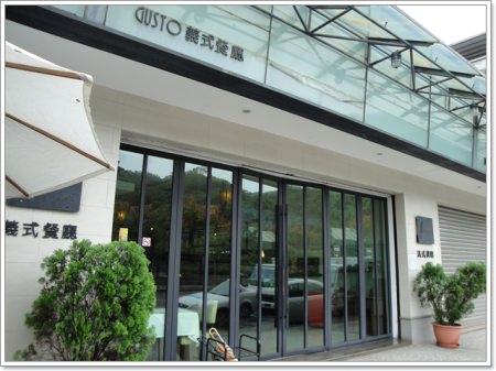 台北內湖 古斯特義式餐廳 半自助午餐~Buffet也能吃的悠閒優雅