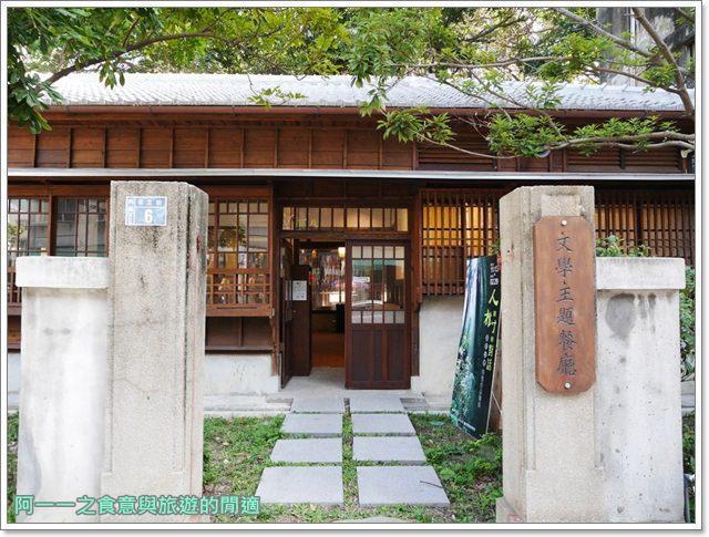 台中文學館.第五市場阿義紅茶冰.日式建築.古蹟.台中文學公園image013