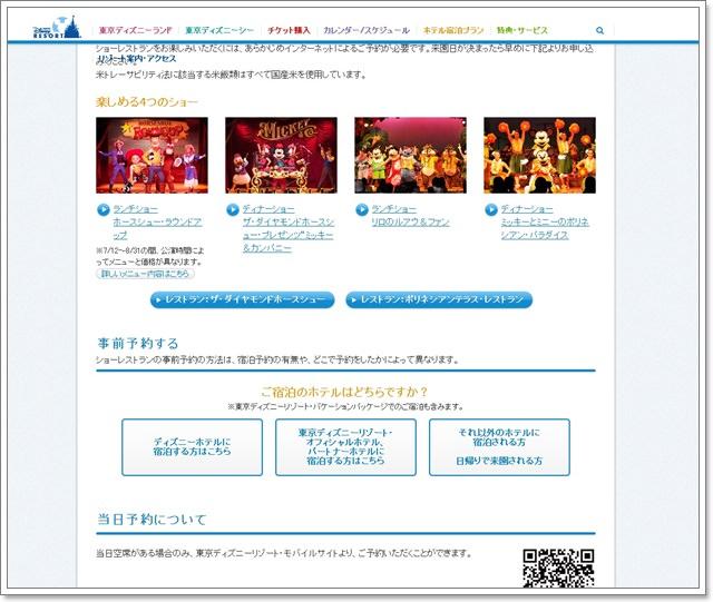 日本東京迪士尼門票購買午餐秀預約image010
