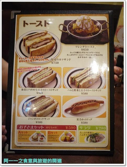 東京美食甜點星乃咖啡店舒芙蕾厚鬆餅聚餐日本自助旅遊image009